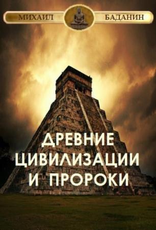 Михаил Баданин - Древние цивилизации и пророки (2008)