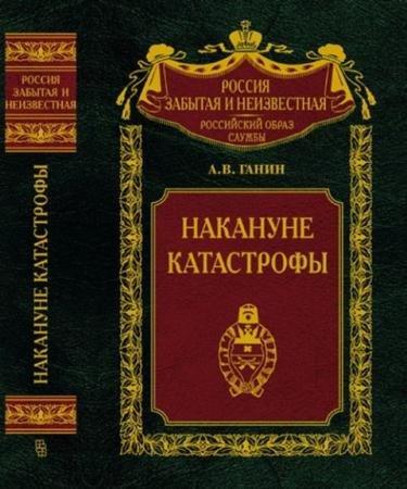 Россия забытая и неизвестная (75 книг) (2001-2012)