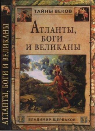 Щербаков В. - Атланты, боги и великаны (2004)