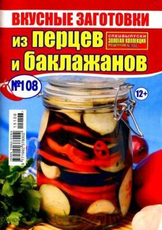 Золотая коллекция рецептов. Спецвыпуск №108. Вкусные заготовки из перцев и баклажанов (2015)