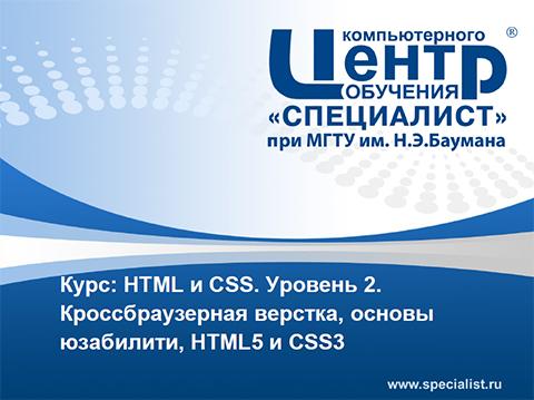 HTML и CSS. Уровень 2. Кроссбраузерная верстка, основы юзабилити, HTML5 и CSS3 (2014)(видеокурс)