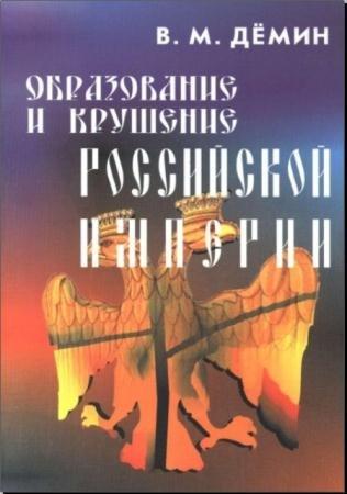 Валерий Демин - Образование и крушение Российской империи (2007)