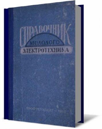 Глаз А.И. - Справочник молодого электротехника (1961) djvu