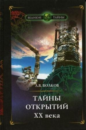 Волков А.В. - Тайны открытий ХХ века (2006)