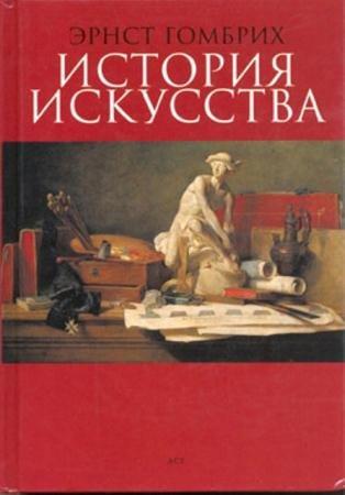 Эрнст Гомбрих - История искусства (1998)