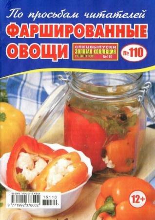 Золотая коллекция рецептов. Спецвыпуск №110. Фаршированные овощи (2015)