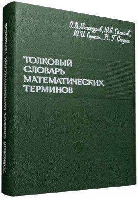 Толковый словарь математических терминов