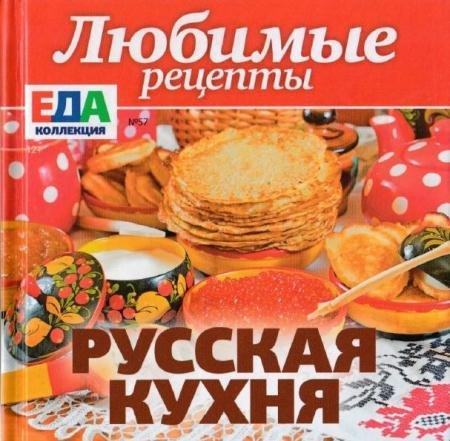 Еда. Коллекция №7 (57). Любимые рецепты. Русская кухня (2015)