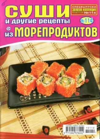 Золотая коллекция рецептов. Спецвыпуск №114. Суши и другие рецепты из морепродуктов (2015)