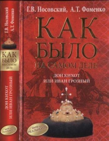 Носовский Г., Фоменко А. - КАК БЫЛО на самом деле, Дон Кихот или Иван Грозный (2015)