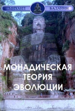 Михаил Баданин - Монадическая теория эволюции (2008)