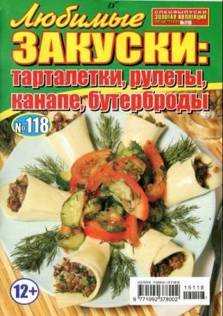 Золотая коллекция рецептов. Спецвыпуск №118. Любимые закуски: тарталетки, рулеты, канапе, бутерброды (2015)