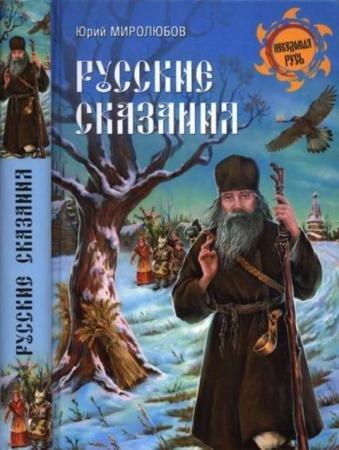 Миролюбов Ю.П. - Русские сказания (2014)