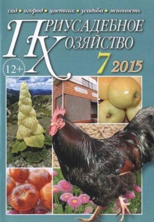 Приусадебное хозяйство №7 (июль /  2015)