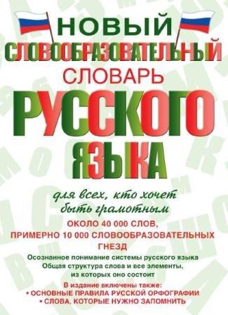 А. Н. Тихонов - Новый словообразовательный словарь русского языка для всех, кто хочет быть грамотным (2014)