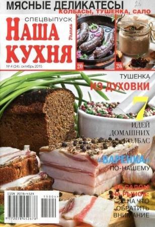 Наша кухня. Спецвыпуск №4 (24). Мясные деликатесы (октябрь /  2015)
