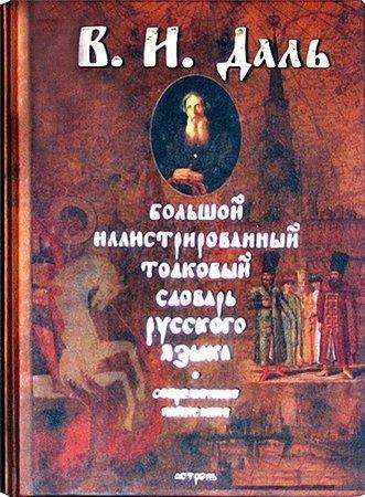 Даль В.И. - Большой иллюстрированный толковый словарь русского языка. Современное написание (2006)