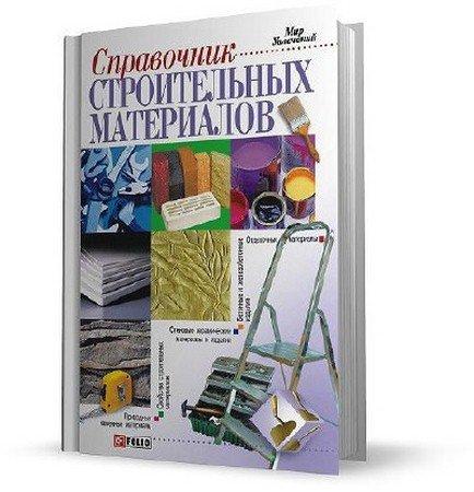 Онищенко В. - Справочник строительных материалов (2009) pdf
