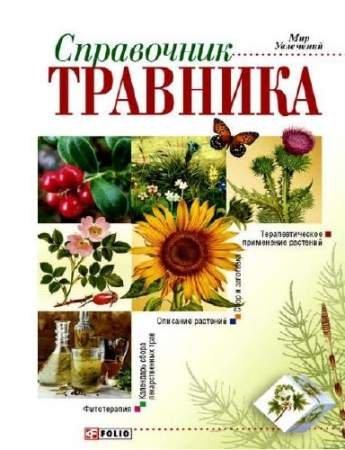 Онищенко В. - Справочник травника (2006) pdf