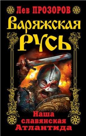 Прозоров - Собрание сочинений (24 книги) (2003-2013)