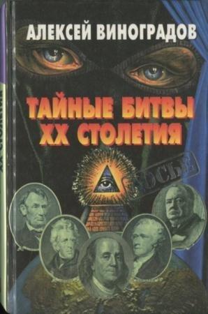 Виноградов А. - Тайные битвы XX столетия (1999)