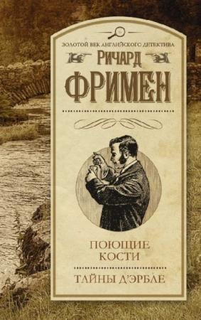 Золотой век английского детектива (27 книг) (2013-2015)