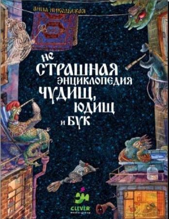 Анна Никольская - неСтрашная энциклопедия чудищ, юдищ и бук (2012)