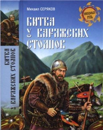 Серяков М. Л. - Битва у Варяжских столпов (2015)