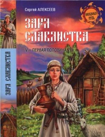 Алексеев С. В. - Заря славянства. V - первая половина VI века (2015)