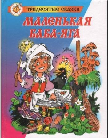 Отфрид Пройслер - Маленькая Баба-Яга (1999)