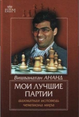 Чемпионы мира по шахматам. Виши Ананд (3 книги) (2004-2011)