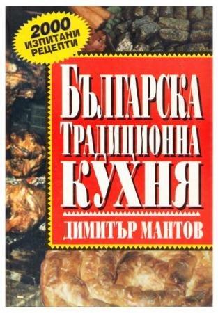 Димитър Мантов - Българска национална кухня (2004)