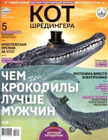 Кот Шрёдингера №11 (ноябрь /  2015)