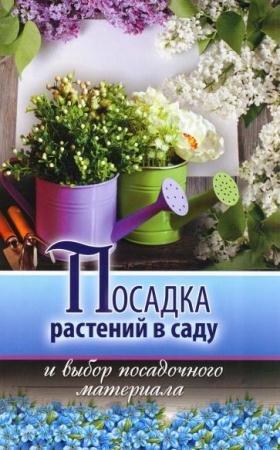 И. Монахова - Посадка растений в саду и выбор посадочного материала (2015)