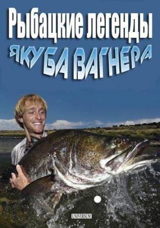 Рыбацкие легенды Якуба Вагнера (Монголия)  / Rybi Legendy Iakuba Vagnera (1, 2 части) (2011) SATRip