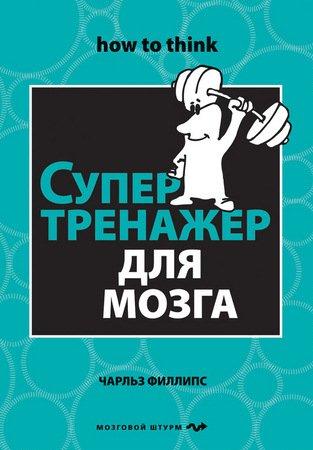Филлипс Чарльз - Супертренажер для мозга (2012) rtf, fb2