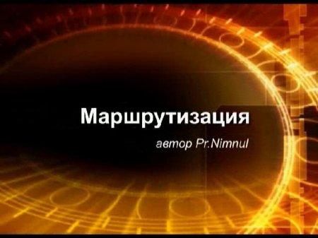 Маршрутизация для начинающих Routing (2009)(Видеокурс)
