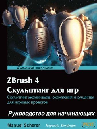 ZBrush 4 Скульптинг для игр Руководство для начинающих (2015) + CDROM
