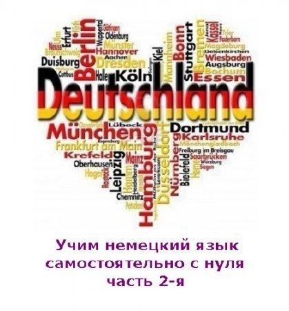 Изучение немецкого языка самостоятельно с нуля, 2-я часть (2013)