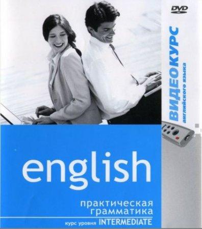 Английский язык уровня Intermediate. Практическая грамматика (2011)