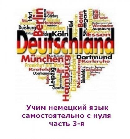 Изучение немецкого языка самостоятельно с нуля, 3-я часть (2013)