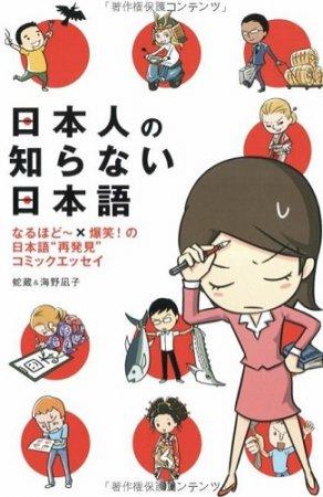 Изучаем японский язык самостоятельно или японский с нуля (2013)