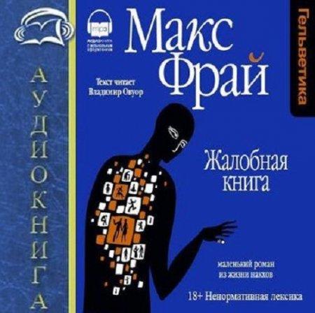 Макс Фрай - Жалобная книга (Аудиокнига)