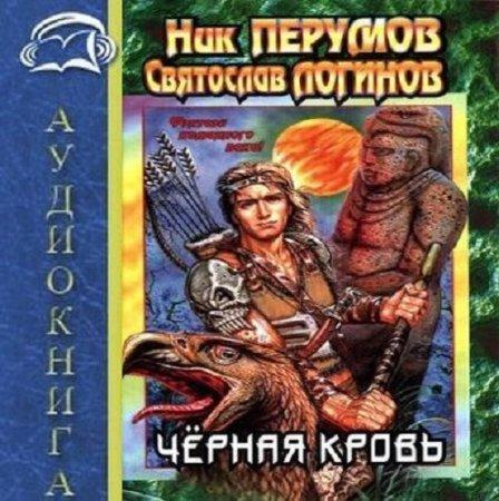 Ник Перумов, Святослав Логинов - Чёрная кровь (Аудиокнига)