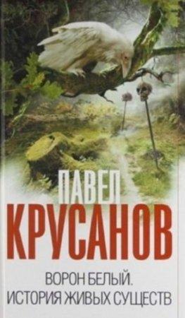 Крусанов Павел - Ворон белый. История живых существ (Аудиокнига)