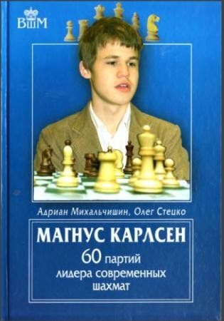 Адриан Михальчишин, Олег Стецко - Магнус Карлсен. 60 партий лидера современных шахмат (2011)