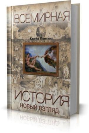 Клайв Понтинг - Всемирная история: Новый взгляд (2010)