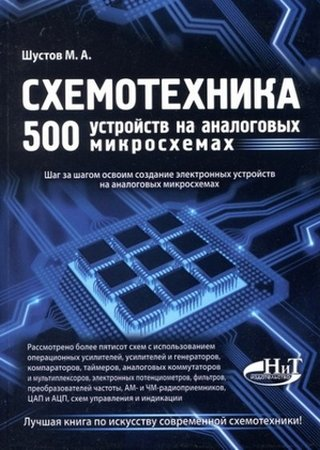 Шустов М. А. - Схемотехника. 500 устройств на аналоговых микросхемах (2013) djvu