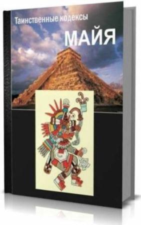 Корнеев И. - Таинственные кодексы майя (2011)