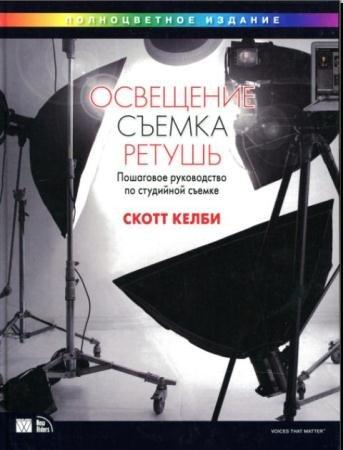Скотт Келби - Освещение, съемка, ретушь. Пошаговое руководство по студийной съемке (2012)